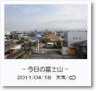 - 今日の富士山 - 2011年4月18日