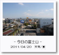 - 今日の富士山 - 2011年4月20日