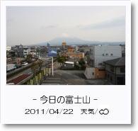 - 今日の富士山 - 2011年4月22日