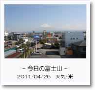 - 今日の富士山 - 2011年4月25日
