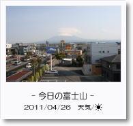 - 今日の富士山 - 2011年4月26日