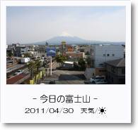 - 今日の富士山 - 2011年4月30日