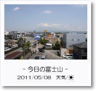 - 今日の富士山 - 2011年5月8日