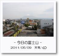 - 今日の富士山 - 2011年5月9日