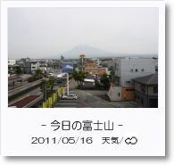 - 今日の富士山 - 2011年5月16日