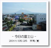 - 今日の富士山 - 2011年5月25日
