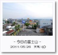 - 今日の富士山 - 2011年5月26日