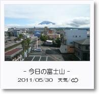 - 今日の富士山 - 2011年5月30日