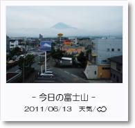 - 今日の富士山 - 2011年6月13日