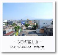 - 今日の富士山 - 2011年6月22日