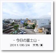 - 今日の富士山 - 2011年6月24日