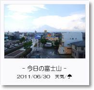 - 今日の富士山 - 2011年6月30日