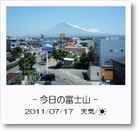 - 今日の富士山 - 2011年7月17日