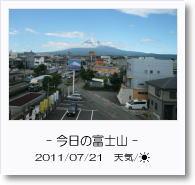 - 今日の富士山 - 2011年7月21日