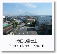 - 今日の富士山 - 2011年7月22日