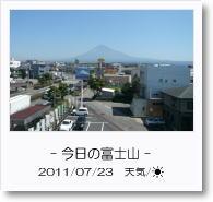 - 今日の富士山 - 2011年7月23日