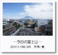 - 今日の富士山 - 2011年8月26日