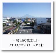 - 今日の富士山 - 2011年8月30日