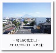 - 今日の富士山 - 2011年9月8日