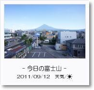- 今日の富士山 - 2011年9月12日