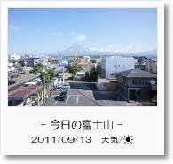 - 今日の富士山 - 2011年9月13日