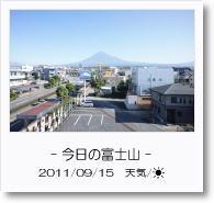 - 今日の富士山 - 2011年9月15日