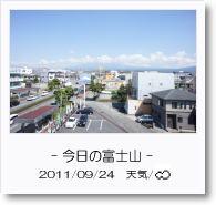 - 今日の富士山 - 2011年9月24日
