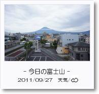 - 今日の富士山 - 2011年9月27日