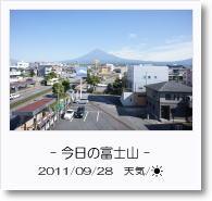 - 今日の富士山 - 2011年9月28日