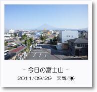 - 今日の富士山 - 2011年9月29日