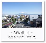 - 今日の富士山 - 2011年10月4日