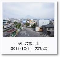 - 今日の富士山 - 2011年10月11日