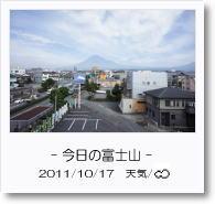 - 今日の富士山 - 2011年10月17日