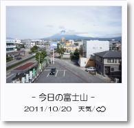 - 今日の富士山 - 2011年10月20日