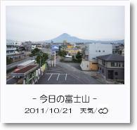 - 今日の富士山 - 2011年10月21日