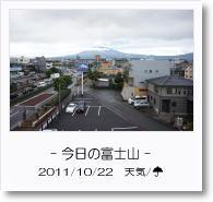 - 今日の富士山 - 2011年10月22日