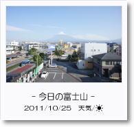 - 今日の富士山 - 2011年10月25日