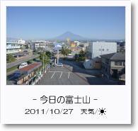- 今日の富士山 - 2011年10月27日