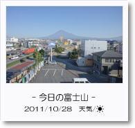 - 今日の富士山 - 2011年10月28日
