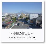 - 今日の富士山 - 2011年10月29日