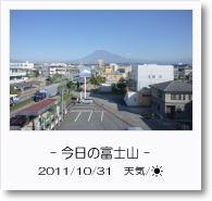 - 今日の富士山 - 2011年10月31日