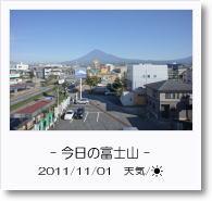 - 今日の富士山 - 2011年11月01日