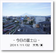 - 今日の富士山 - 2011年11月02日