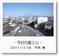 - 今日の富士山 - 2011年11月04日