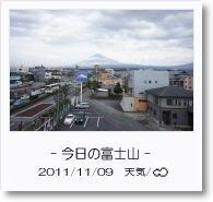 - 今日の富士山 - 2011年11月09日