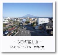 - 今日の富士山 - 2011年11月16日