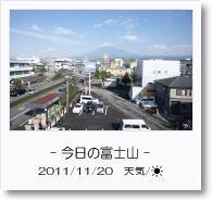 - 今日の富士山 - 2011年11月20日
