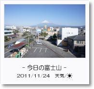- 今日の富士山 - 2011年11月24日