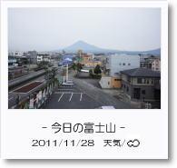 - 今日の富士山 - 2011年11月28日