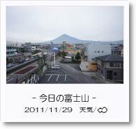 - 今日の富士山 - 2011年11月29日